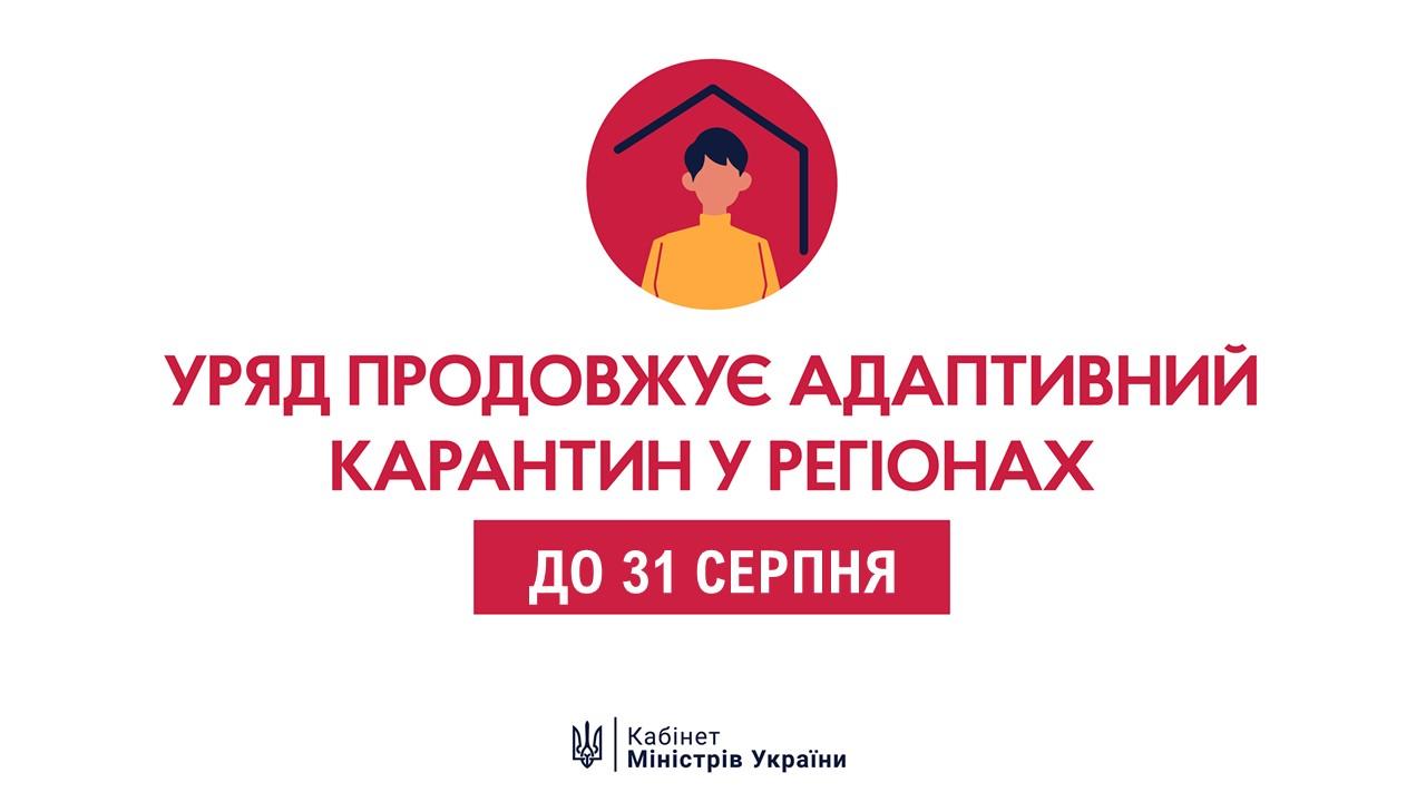 Адаптивний карантин в Україні буде продовжено до 31 серпня