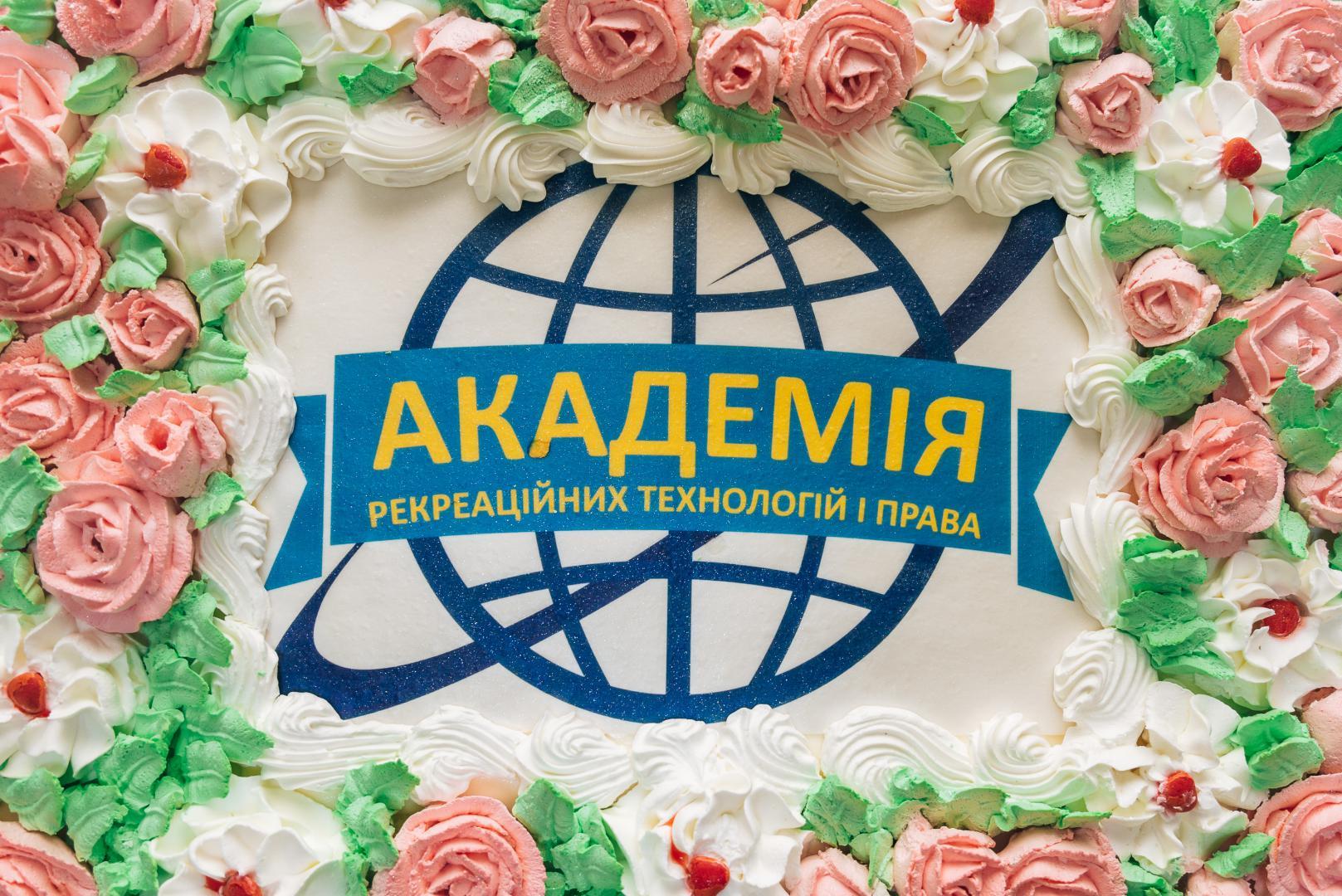 5 червня 2021 року Академія рекреаційних технологій і права святкує день народження