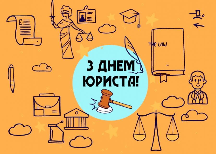 Вітання з Днем юриста України